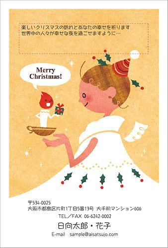 クリスマスカード ほっこり可愛い手書き風イラストでおしゃれなご挨拶 印刷 クリスマスカード印刷 ネット注文できるおしゃれイラスト