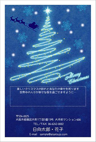 クリスマスカード おしゃれなブルーカラーのツリーが浮かぶテンプレート 印刷 クリスマスカード印刷 ネット注文できるおしゃれイラスト